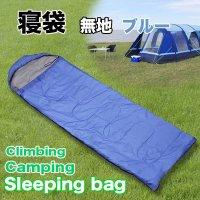 寝袋 1人用 シュラフ 3シーズン キャンプ 登山用品 寝具  シェラフ 寝袋 アウトドア用品 防災グッズ  軽量仕様