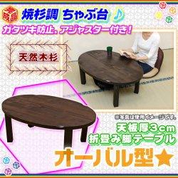 天然木 焼き杉調 ちゃぶ台 90cm オーバル型 テーブル 和風 和 テーブル 食卓 座卓 焼杉調 和室 完成品