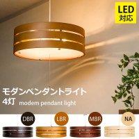 照明 リビングライト ペンダントライト リビング照明 4灯ライト  インテリアライト インテリア照明 天井照明  4色展開