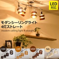 照明 リビングライト シーリングライト リビング照明 4灯ライト  インテリアライト インテリア照明 天井照明  4色展開