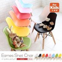 イームズチェア キッズ DSW 子ども用 シェルチェア  キッズチェア 子供椅子 ミニチェア  ウッドベース