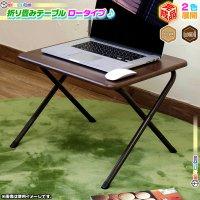 折りたたみ ミニテーブル コンパクトテーブル 幅48cm ロータイプ 折り畳み フォールディング テーブル 補助テーブル コンパクト収納
