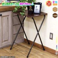 折りたたみ ミニテーブル コンパクトテーブル 幅48cm ハイタイプ  折り畳み フォールディング テーブル 補助テーブル  2色展開