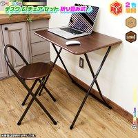 折りたたみ デスク チェアセット コンパクトテーブル 作業台  折り畳みテーブル 椅子セット 補助デスク  2色展開