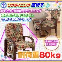 和風座椅子 アームレスト付 ローチェア 高齢者向け 正座椅子 老人用 座椅子 腰掛け コブラン柄 高さ調節3段階