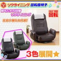 リクライング 座椅子 リビング チェア 座敷椅子 回転チェア 回転 座椅子 リクライニングチェア サイドポケット付