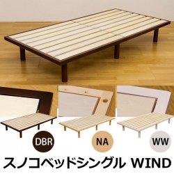 すのこベッド カントリー調 シングルサイズ 木製ベッド 簀子 ☆ シングルベッド スノコベッド ウッドベッド ☆ パイン材…