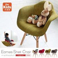 イームズチェア キッズ DAW 子ども用 シェルチェア  キッズチェア 子供椅子 ミニチェア  ウッドベース
