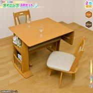 ダイニングセット バタフライテーブル 回転チェア 2脚  ダイニングテーブル 回転椅子 2人用  3点セット