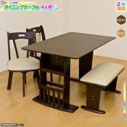 ダイニングセット 食卓 バタフライテーブル ベンチ 回転チェア 2脚  ダイニングテーブル 回転椅子 ベンチチェア 4人用  4点セット