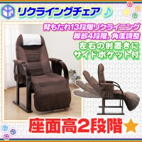 リクライング 高座椅子 リビング チェア 座敷椅子 高さ調整チェア 2段階調整 座椅子 リクライニングチェア サイドポケット付