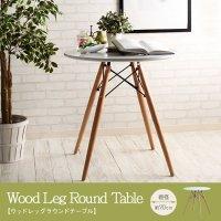 ラウンドテーブル 直径70cm カフェテーブル 丸テーブル 木脚  バーテーブル サイドテーブル 花台 飾り台  ウッドベース