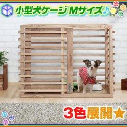 小型犬ケージ ペットケージ 犬用ケージ ケージ 木製 幅80cm  わんちゃん ハウス ドッグハウス 犬  天然木タモ材使…