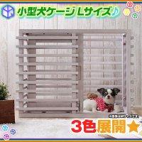 小型犬ケージ ペットケージ 犬用ケージ ケージ 木製 幅105cm  わんちゃん ハウス ドッグハウス 犬  天然木タモ材使用