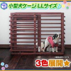 小型犬ケージ ペットケージ 犬用ケージ ケージ 木製 幅135cm  わんちゃん ハウス ドッグハウス 犬  天然木タモ材使…