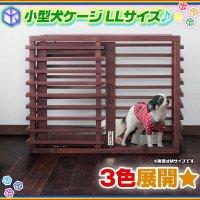 小型犬ケージ ペットケージ 犬用ケージ ケージ 木製 幅135cm  わんちゃん ハウス ドッグハウス 犬  天然木タモ材使用