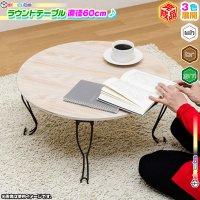 猫脚 丸テーブル 直径60cm 折りたたみ テーブル 円卓 座卓 ラウンドテーブル ローテーブル 円形 机 折り畳み式