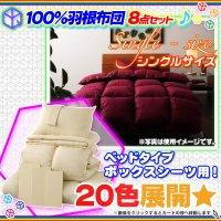 100%羽根布団8点セット シングルサイズ ベッドタイプ マットレス用 20色 綿 布団 1人用