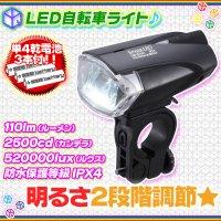 自転車ライト 取り付け簡単 自転車 LEDライト サイクルライト  白色系LEDライト 懐中電灯 防災ライト  単四電池3本付