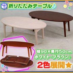 折りたたみ テーブル リビングテーブル 幅90cm ちゃぶ台 食卓 座卓  折り畳み テーブル オーバル ラウンドテーブル  アンティーク…