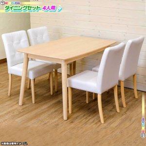 天然木 ダイニングセット 4人用 ダイニングテーブル 椅子4脚  食卓テーブル 幅120cm ダイニングチェア 四人用  5点セッ…