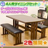 ダイニングセット 食卓 ダイニングテーブル ベンチチェア 2脚  ダイニングテーブル 幅140cm 椅子2脚 4人用  3点セット