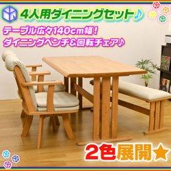 ダイニングセット 食卓 ダイニングテーブル 椅子2脚 ベンチ1脚 ☆ ダイニングテーブル 幅140cm 回転椅子 4人用 ☆ 4点セット…