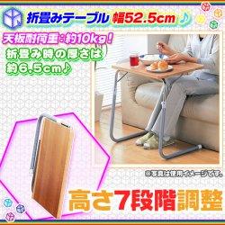折りたたみテーブル 幅52cm 簡易テーブル コンビニエンステーブル コンパクトテーブル 高さ7段階調整 天板角度調整…