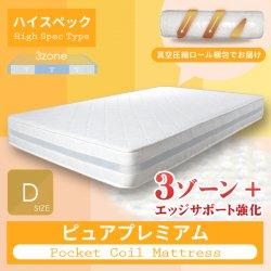 ベッド用 高級 マットレス 幅140cm ポケットコイル 3ゾーン仕様  ベッドマット スプリングマットレス  ダブル サイ…