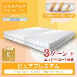 ベッド用 高級 マットレス 幅180cm ポケットコイル 3ゾーン仕様  ベッドマット スプリングマットレス  キング サイ…