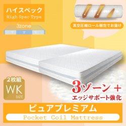 ベッド用 高級 マットレス 幅194cm ポケットコイル 3ゾーン仕様 ☆ ベッドマット スプリングマットレス ☆ ワイドキング サイズ…