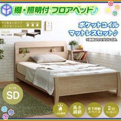 フロアベッド 棚付 セミダブルサイズ 照明 2口コンセント搭載 ☆ すのこベッド マットレスセット 床下収納 ☆ 高さ調節4段階…