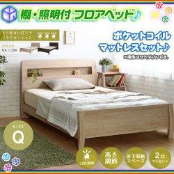 フロアベッド 棚付 クイーンサイズ 照明 2口コンセント搭載 ☆ すのこベッド マットレスセット 床下収納 ☆ 高さ調節4段階…