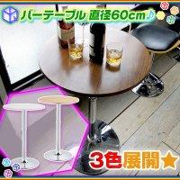 バーテーブル ラウンドテーブル ハイテーブル 丸テーブル 直径60cm  カフェテーブル サイドテーブル 机 花台 飾り台  高さ90cm