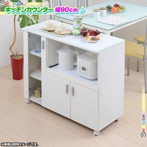 キッチンカウンター 幅90cm 背面化粧仕上げ 食品 間仕切り収納 キッチン家電 調理器具 電気ケトル 収納 作業台 スライドテーブル…