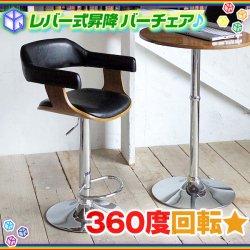 昇降 バーチェア 曲げ木 椅子 カウンターチェア 合成 レザー 座面  カフェチェア 360度回転 脚置きバー付  バイキャスト加…