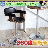昇降 バーチェア 曲げ木 椅子 カウンターチェア 合成 レザー 座面  カフェチェア 360度回転 脚置きバー付  バイキャスト加工