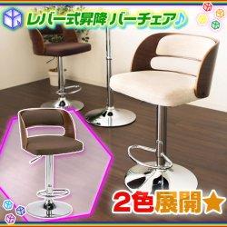 昇降 バーチェア 曲げ木 椅子 カウンターチェア 合成 レザー 座面  カフェチェア 360度回転 脚置きバー付  ファブリック素…