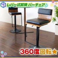 昇降 バーチェア 曲げ木 椅子 カウンターチェア 合成 レザー 座面  カフェチェア 360度回転 脚置きバー付  柔らかクッション