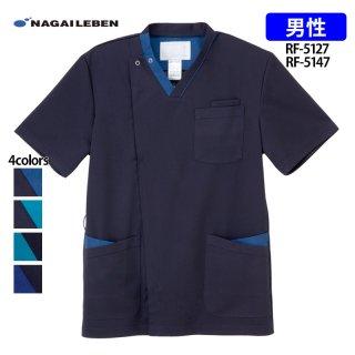 男子スクラブ(ナガイレーベン)RF-5127_RF-5147