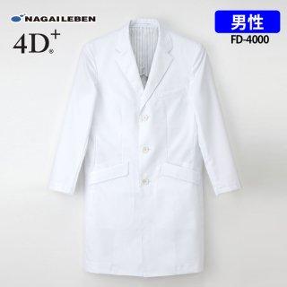 男子シングル ドクターコート(Y体)(ナガイレーベン)FD-4000