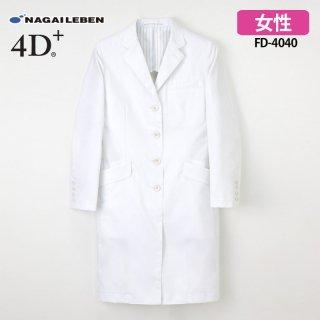 《レディース》女子シングル ドクターコート(ナガイレーベン)FD-4040