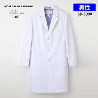 男子シングル ドクターコート(ナガイレーベン)SD-3000