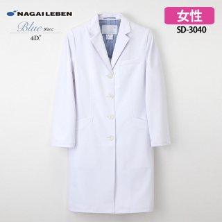 《レディース》女子シングル ドクターコート(ナガイレーベン)SD-3040