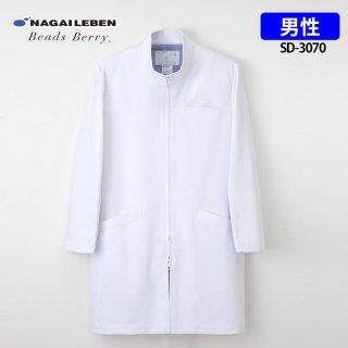 男子ドクターコート(ナガイレーベン)SD-3070