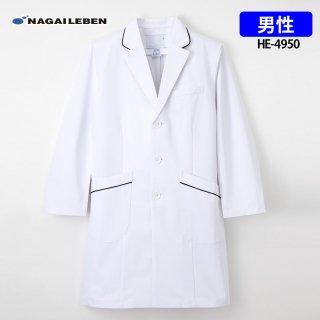 男子シングルドクターコート(ナガイレーベン)HE-4950