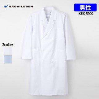男子ダブル診察衣(ナガイレーベン)KEX-5100