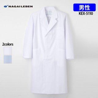 男子シングル診察衣(ナガイレーベン)KEX-5110