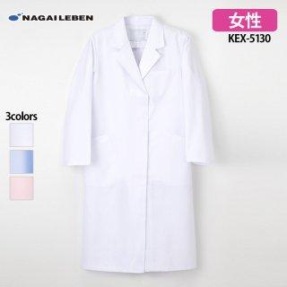 《レディース》女子シングル診察衣(ナガイレーベン)KEX-5130