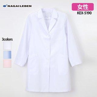《レディース》女子シングル ショート丈 診察衣(ナガイレーベン)KEX-5190